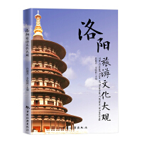 洛阳旅游文化大观:汉英对照
