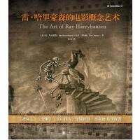 后浪正版 雷哈里豪森的电影概念艺术 电影定格动画视觉效果后期技艺书籍 电影美术作品图片集