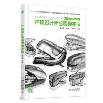 产品设计手绘表现技法 李和森 301267868
