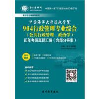 2021年中国海洋大学法政学院904行政管理专业综合(公共行政管理、政治学)历年考研真题汇编(含部分答案)/本资料为考