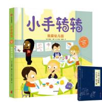 *畅销书籍* 我爱幼儿园(小手转转:我的第一套生活认知小百科) 让孩子看懂世界的*套转转书,新奇的转盘设计引爆欧洲市场