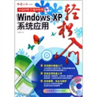【二手书8成新】Windows XP系统应用轻松入门(附 电脑报 电脑报电子音像出版社