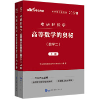 中公教育2021考研轻松学:高等数学的奥秘(数学二)