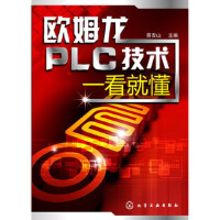 [二手旧书9成新]欧姆龙PLC技术一看就懂,蔡杏山,化学工业出版社, 9787122177827