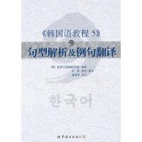 《韩国语教程5》句型解析及例句翻译(延世经典教材,自学教学均适应)