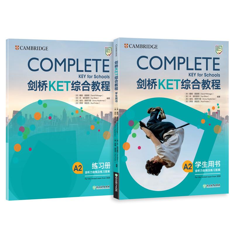 新东方 剑桥KET综合教程(2020改革版)Complete A2 Key for Schools