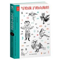 正版包邮 写给孩子的山海经人神篇 传递给孩子中国神话文学的灵魂,提升孩子想象力和创造力 儿童文学 图文插画版 名家手绘
