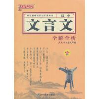 12版PASS掌中宝-初中文言文全解全析:人教版七至九年级/第2次修订