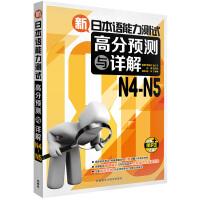 新日本语能力测试高分预测与详解N4-N5(配MP3光盘)