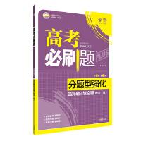 2018新版 高考必刷题分题型强化 选择题&填空题 理数 理想树67高考自主复习