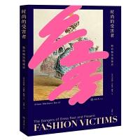 时尚的受害者:致命服饰图鉴史