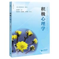 正版现货 积极心理学 盖笑松 上海心理学教材 通识类 一本关于如何获得幸福人生的心理学教材 理论模型 研究发现和生活启示