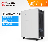 Hanvon汉王空气净化器HWM-700 除雾霾/甲醛/烟尘/杀菌强效滤芯,三面滤网(CADR值645) Blueai
