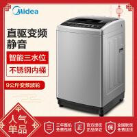 美的MB90V31D 9公斤新品全自动波轮洗脱一体洗衣机 直驱变频节能 不锈钢内筒 家用智力灰