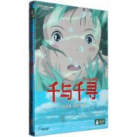 宫崎骏动画片千与千寻盒装DVD9正版高清电影光盘碟片双语