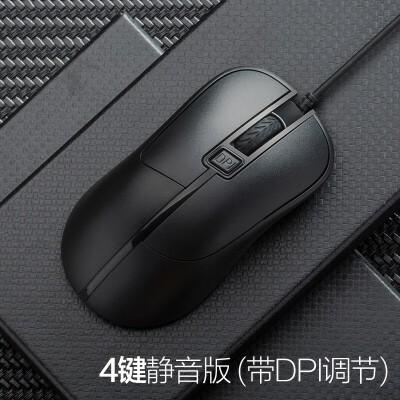 S59 有线鼠标 (静音无声鼠标USB光电 家用网吧办公游戏 商务男女生LOL) 更好的商务办公静音鼠标!特惠!