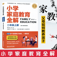 正版现货 小学家庭教育全解 二2年级上册 150多个智慧教子经验 一看就会 家庭教育育儿书籍父母必读