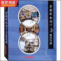 摩登样板间IV 4 现代气质 现代简约轻豪宅风格 别墅豪宅样板房室内装饰装修设计书籍