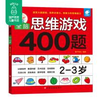 全脑思维游戏400题2-3岁左脑右脑开发儿童图书益智游戏书逻辑思维训练书籍幼儿园小班宝宝全脑开发书籍幼儿潜能智力大开发书