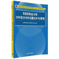 系统架构设计师2009至2016年试题分析与解答