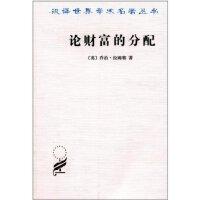 汉译世界学术名著丛书:论财富的分配 乔治?拉姆赛