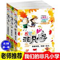 我们的非凡小学全套3册第一辑 校园励志成长故事 6-12岁小学生一二三四年级课外书籍 中国版窗边的小豆豆儿童文学爱的教
