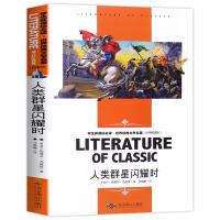 人类的群星闪耀时 学生新课标必读青少版世界经典文学名著导读版9-12-15岁中小学生课外阅读书籍