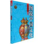 图说中国文化器物卷