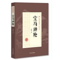 宝马神枪(民国武侠小说典藏文库・徐春羽卷)