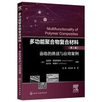 正版 多功能聚合物复合材料 第2卷 面临的挑战与应用案例 多功能聚合物复合材料参考读物 多功能复合材料应用案例解析探究指