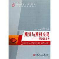 【旧书二手书8成新】期货与期权交易理论和实务 石榴红 科学出版社 9787030249135