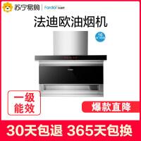 【苏宁易购】法迪欧油烟机CXW-218-J8007一级能效7字型大空间强劲16立方米