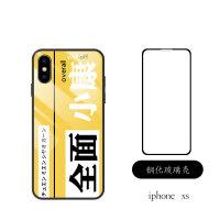 iphone xs max手机壳男xr潮牌玻璃软套苹果x创意网红日韩9plus女 xs 全面小康+钢化膜