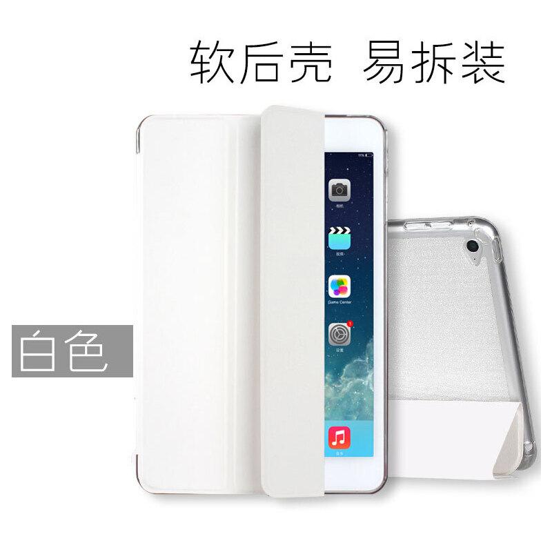 ipad6保护套air2苹果5代爱拍i pad平板电脑6外壳a1566薄apid休眠1 【iPad 6 白色】
