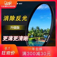 卓美偏振镜cpl尼康77mm滤镜单反配件58 72佳能相机偏光镜片