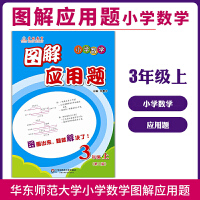 图解应用题3年级(上)(第二版) 华东师大