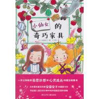 安昼安子仙女童话:小仙女的奇巧家具