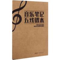 音乐笔记五线谱本
