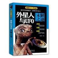 外星人与UFO未解之谜(学生版)探索天下
