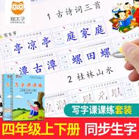 猫太子 儿童小学生4年级上下册课课练楷书字帖凹槽练字帖人教版同步字帖