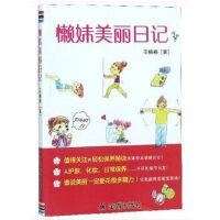 [二手旧书9成新],懒妹美丽日记,王楠楠,9787518607716,金盾出版社