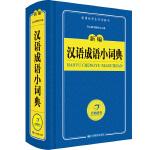 汉语成语小词典 新编字典新课标学生专用工具书 收录成语6000余条 查找方便 开心辞书