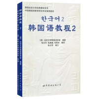 韩国语教程2(含练习册,MP3一张)