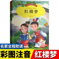 爱不释手的成长必读经典 红楼梦 彩图注音版小学生1-3年级无障碍阅读 世界中外经典