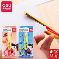 【得力文具】得力95373 花边剪刀波浪型儿童花式剪刀手工剪刀折纸剪刀学生文具
