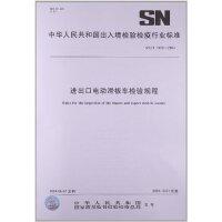 SN/T 1428-2004进出口电动滑板车检验规程