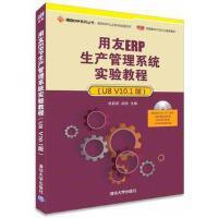 【旧书二手书8成新】用友ERP生产管理系统实验教程U8 V101版 张莉莉、武刚 978730242521