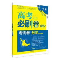 理想树67高考2020新版高考必刷卷 考向卷 数学 文科适用 一轮验收原创卷