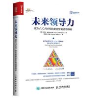 未来领导力 成为VUCA时代的复合型高适领导者 企业管理书籍