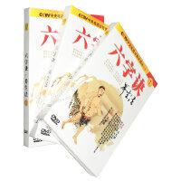 六字诀养生法1-3部 3DVD 中老年健身气功视频教程光盘碟片